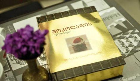 შოკოლადის წიგნი